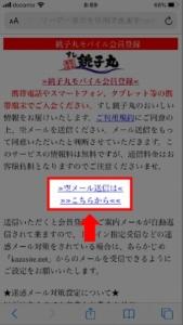 すし銚子丸のモバイル会員限定クーポンのもらい方 手順1.すし銚子丸モバイル会員登録ページにある「空メール送信はこちらから」を選択