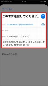 すし銚子丸のモバイル会員限定クーポンのもらい方 手順2.メーラーが起動するので、そのままメール送信