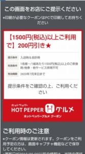 配布中のがってん寿司ホットペッパーグルメクーポン「【1500円以上の利用で】200円割引きクーポン(2020年7月31日まで)」