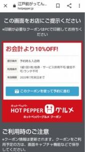 配布中のがってん寿司ホットペッパーグルメクーポン「お会計より10%OFFクーポン(2020年7月31日まで)」