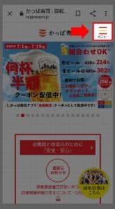 かっぱ寿司のお持ち帰りメニュー確認方法 手順1.かっぱ寿司公式サイトへアクセス、右上にある「ハンバーガーアイコン」を選択