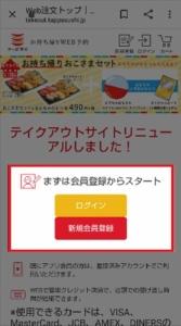 かっぱ寿司のお持ち帰りメニュー確認方法 手順3.「ログイン」または、新規会員登録をしてください。