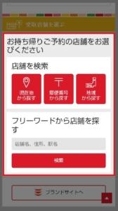かっぱ寿司のお持ち帰りメニュー確認方法 手順4.GOSや住所などから店舗を検索