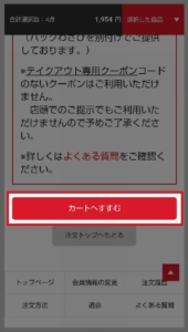 かっぱ寿司お持ち帰りWeb予約サイトでお持ち帰り注文する方法 手順6-2.下へ進めて「カートへすすむ」を選択
