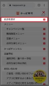 電話でかっぱ寿司のお持ち帰り予約「電話番号の確認方法 手順2.メニューの一番上にある「お店を探す」を選択」