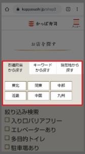 電話でかっぱ寿司のお持ち帰り予約「電話番号の確認方法 手順3-1.都道府県やGPSなどでかっぱ寿司店舗を検索」