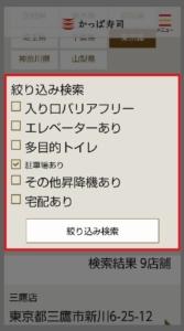 電話でかっぱ寿司のお持ち帰り予約「電話番号の確認方法 手順3-2.「入り口バリアフリー」や「多目的トイレ」「宅配あり」など、いくつかの項目で絞り込むことができます。」