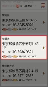 電話でかっぱ寿司のお持ち帰り予約「電話番号の確認方法 手順4.店舗一覧より、利用する店舗の電話番号を確認してください。」