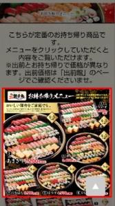 すし銚子丸のお持ち帰りメニュー確認方法 手順3.メニュー画像をタップすると詳細が表示されます。