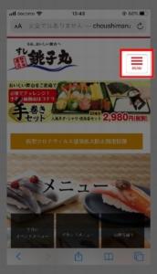 すし銚子丸のお持ち帰り電話注文 電話番号の調べ方 手順1.すし銚子丸公式サイト画面右上にある「ハンバーガーアイコン」を選択