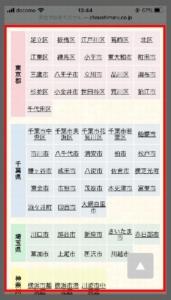 すし銚子丸のお持ち帰り電話注文 電話番号の調べ方 手順3-2.住所で店舗検索もできます。