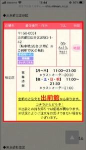 すし銚子丸のお持ち帰り電話注文 電話番号の調べ方 手順4.電話番号、営業時間、設備などの情報も確認できます。