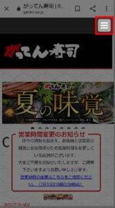 電話でがってん寿司のお持ち帰り予約注文をする方法 電話番号の確認 手順1.がってん寿司公式サイト画面右上にある「ハンバーガーアイコン」を選択