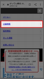 電話でがってん寿司のお持ち帰り予約注文をする方法 電話番号の確認 手順2.メニューが開くので「店舗検索」を選択