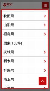 電話でがってん寿司のお持ち帰り予約注文をする方法 電話番号の確認 手順3-2.住所などで行うことができます。