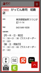 電話でがってん寿司のお持ち帰り予約注文をする方法 電話番号の確認 手順4.店舗ページでは電話番号の他に住所や営業時間、店舗の設備などを確認できます。