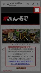 がってん寿司の持ち帰りメニュー確認方法 手順1.がってん寿司公式サイト画面の右上にある「ハンバーガーアイコン」を選択