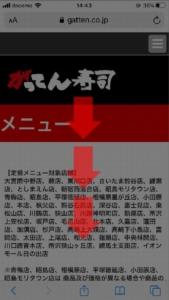 がってん寿司の持ち帰りメニュー確認方法 手順3.メニューページへアクセスするので下へ進んでください。
