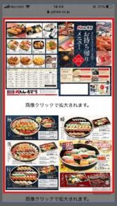 がってん寿司の持ち帰りメニュー確認方法 手順5.メニューが確認できます。
