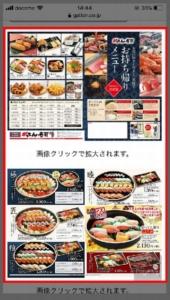 がってん寿司の持ち帰りメニュー確認方法 手順7.メニューが確認できます。