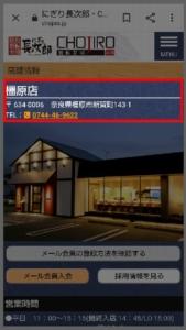 電話でにぎり長次郎のお持ち帰り注文をする にぎり長次郎各店舗の電話番号の調べ方 手順3.電話番号や住所、下へ進めていくと営業時間や設備などを確認することができます。