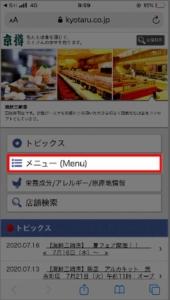 海鮮三崎港の持ち帰りメニュー確認方法 手順1.海鮮三崎港公式サイトへアクセス、メインメニューにある「メニュー」を選択