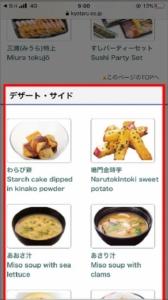 海鮮三崎港の持ち帰りメニュー確認方法 手順3.「デザート・サイド」「ドリンク」メニューはお持ち帰りできないか店員さんに確認してみましょう。