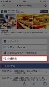 電話で海鮮三崎港の持ち帰り予約注文をする「海鮮三崎港各店舗の電話番号を調べる」手順1.海鮮三崎港サイトのメインメニューにある「店舗検索」を選択