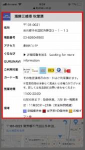 電話で海鮮三崎港の持ち帰り予約注文をする「海鮮三崎港各店舗の電話番号を調べる」手順4.電話番号の他に住所や営業時間なども確認することができます。
