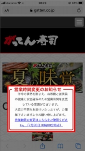がってん寿司各店舗の営業時間やラストオーダー時間の確認方法(営業時間の変更があった場合)手順1.がってん寿司公式サイトの「営業時間変更のお知らせ」内のリンク「営業時間の変更はこちらをご確認ください。」を選択