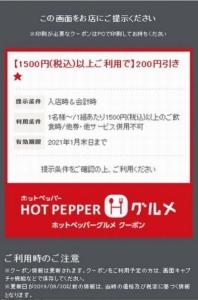配布中のがってん寿司ホットペッパーグルメクーポン「【1500円以上の利用で】200円割引きクーポン(2021年1月31日まで)」