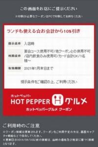 配布中のがってん寿司ホットペッパーグルメクーポン「お会計より10%OFFクーポン(2021年1月31日まで)」