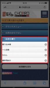 にぎり長次郎のお持ち帰りメニューの確認方法 手順4.好きなカテゴリーを選択してください。メニュー詳細が表示されます。