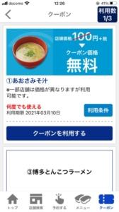 配布中のはま寿司公式アプリのクーポン「あおさみそ汁無料クーポン(2021年3月4日~2021年3月10日)」