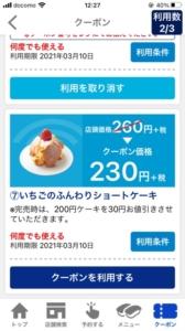 配布中のはま寿司公式アプリのクーポン「いちごのふんわりショートケーキ割引きクーポン(2021年3月4日~2021年3月10日)」