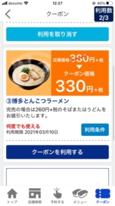 配布中のはま寿司公式アプリのクーポン「博多とんこつラーメン割引きクーポン(2021年3月4日~2021年3月10日)」