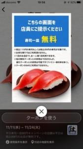 配布中のはま寿司「スマートニュースクーポン」「寿司1皿無料クーポン(2020年11月12日~11月24日)」