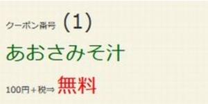 はま寿司配布中はまナビクーポン「あおさみそ汁無料クーポン(2021年3月4日~2021年3月10日)」