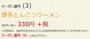 はま寿司配布中はまナビクーポン「博多とんこつラーメン割引きクーポン(2021年3月4日~2021年3月10日)」