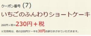 はま寿司配布中はまナビクーポン「いちごのふんわりショートケーキ割引きクーポン(2021年3月4日~2021年3月10日)」