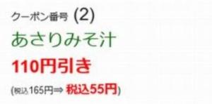はま寿司配布中はまナビクーポン「あさりみそ汁割引きクーポン(2021年4月28日まで)」