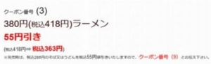 はま寿司配布中はまナビクーポン「380円(税込418円)ラーメン割引きクーポン(2021年4月28日まで)」