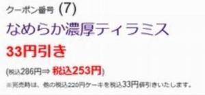 はま寿司配布中はまナビクーポン「なめらか濃厚ティラミス割引きクーポン(2021年4月28日まで)」